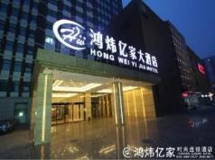 Hong Wei Yi Jia Beijing Bei Yuan, Beijing