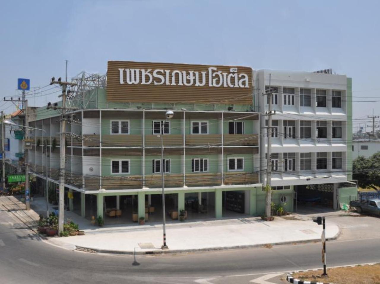 โรงแรมเพชรเกษม (Phetkasem Hotel)