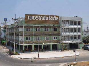 ペッカセム ホテル Phetkasem Hotel