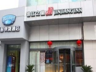 JinJiang Inn Xiaoshan Shixin Road - Hangzhou