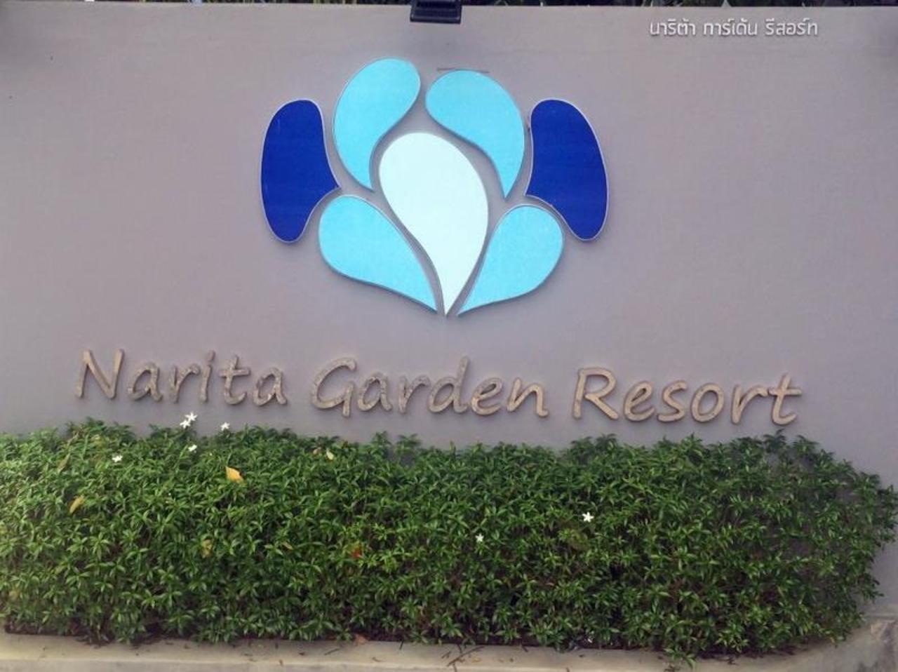 นาริตา การ์เดน รีสอร์ท (Narita Garden Resort)