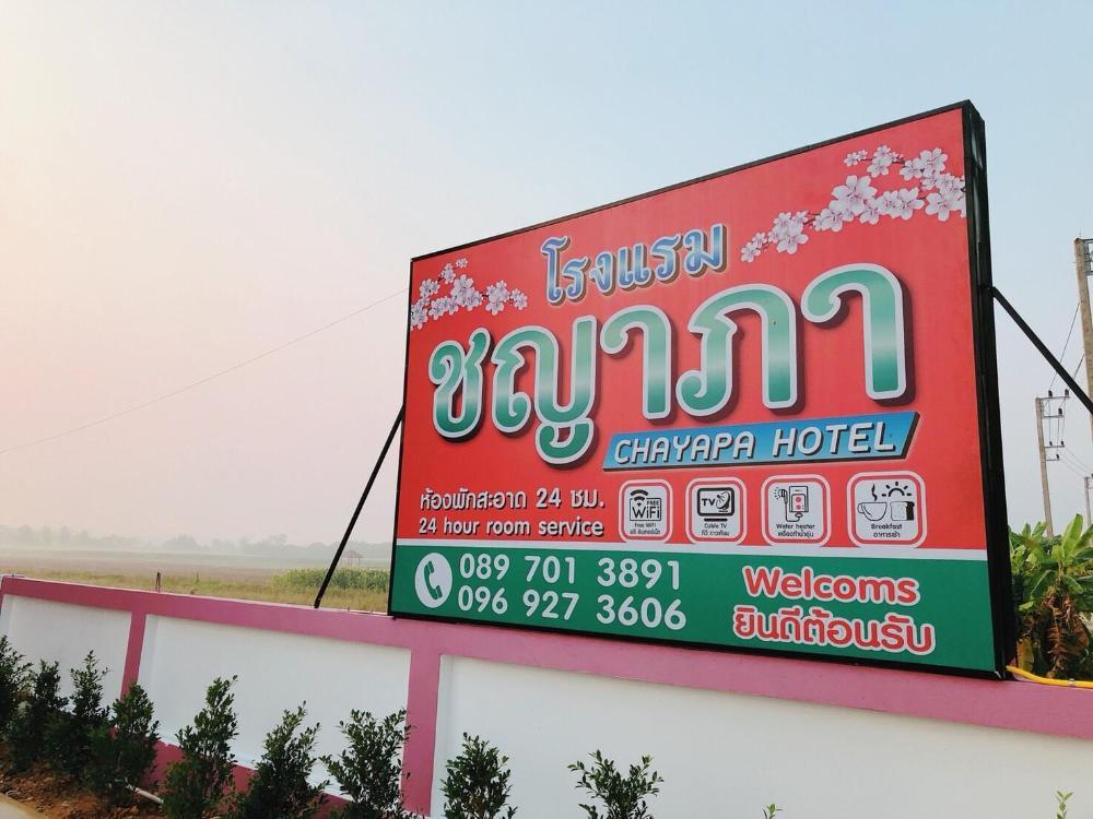 Chayapa Hotel