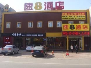 Super 8 Hotel Dongying Yanshan Road