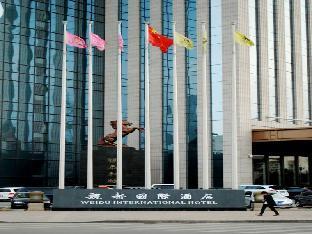 Datong Weidu International Hotel Datong
