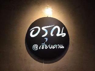 Arun@chiangkhan