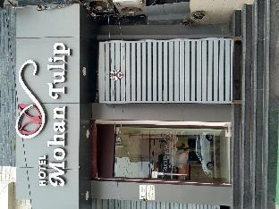 Hotel Mohan Tulip Амбала