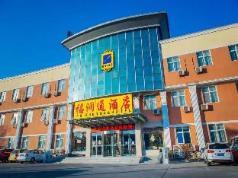 Beijing Furuntong Hotel New Exhibition Center, Beijing