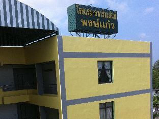 ポーンケウ ホテル Phongkaew Hotel