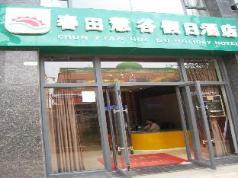 Chun Tian Hui Gu Holiday Hotel, Kunming