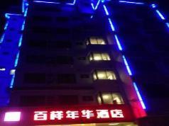 Guilin Baiyangnianhua Hotel, Guilin