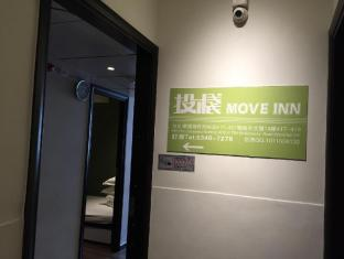 Move Inn Hong Kong - Entrance