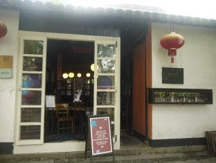 Westwell Hostel in Zhujiajiao Ancient Town