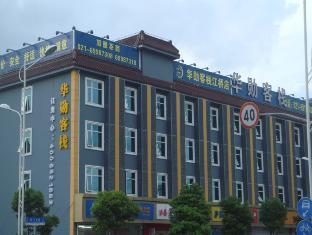 Huaxun Inns Shanghai Jiang Qiao Branch, Shanghai, China