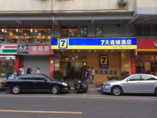 7 Days Premium Tianhebei Branch