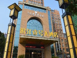 Yichang Riverside No.1 Hotel