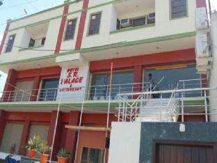 Hotel S.R Palace Агра