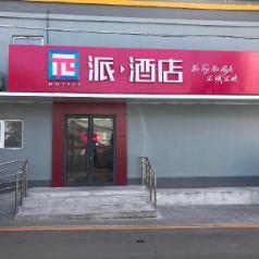 Pai Hotel Beijing Apple Orchard Jinan Bridge Metro Station Branch, Chengdu