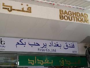 バグダッド ブティック ホテル Baghdad Boutique Hotel