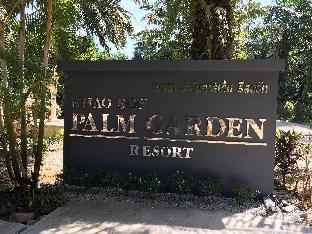 Khao Sok Palm Garden Resort