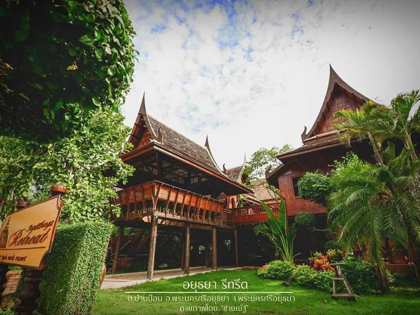 อยุธยา รีทรีต - Ayutthaya Retreat