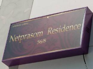 ネットプラソム レジデンス Netprasom Residence