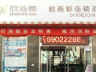 Shindom Inn Miyun Gulou Avenue