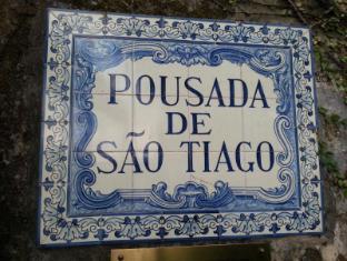 ポウサダ デ サンチャゴ ホテル マカオ - エントランス(玄関)