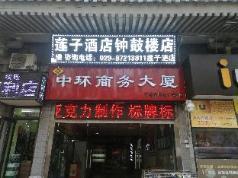 Xi'an Lotus seed hotel, Xian