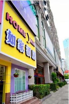 Home Inn Hotel Xiamen Xiahe Road Wenyuan Road, Xiamen