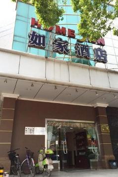 Home Inn Hotel Wuhan Lingjiaohu, Wuhan