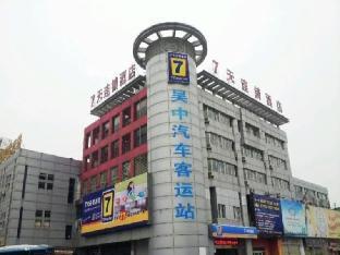 7 Days Inn Suzhou Wuzhong Subway Station