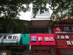 PAI Hotels·Xining Hutai Qinghai Normal University, Xining