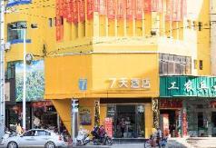 7 Days Inn·Ganzhou Xingguo County Government, Ganzhou