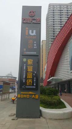 IU Hotels·Anyang Wanda Plaza, Anyang