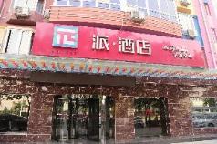 PAI Hotels·Shijiazhuang Development Zone Tianshan Science and Technology Park, Shijiazhuang