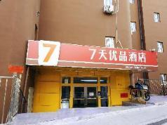 7 Days Premium·Qingdao Xianggang Zhong Road Zhiquan Road Metro Station, Qingdao