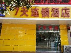 7 Days Inn·Yancheng Binhai Renmin Zhong Road RT-Mart, Yancheng
