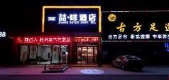 James Joyce Coffetel·Hefei Heyu Road Zheshang City, Hefei
