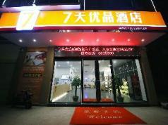 7 Days Premium·Yingde Teatree Road City Plaza, Qingyuan