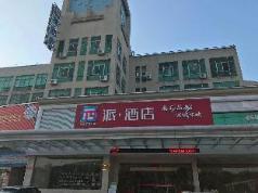 PAI Hotels·Ningde Xiapu, Ningde