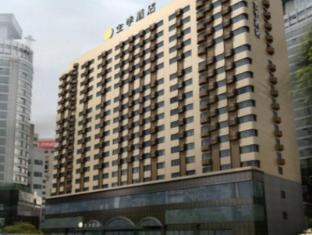 JI Hotel Lanzhou South Tianshui Road - Lanzhou