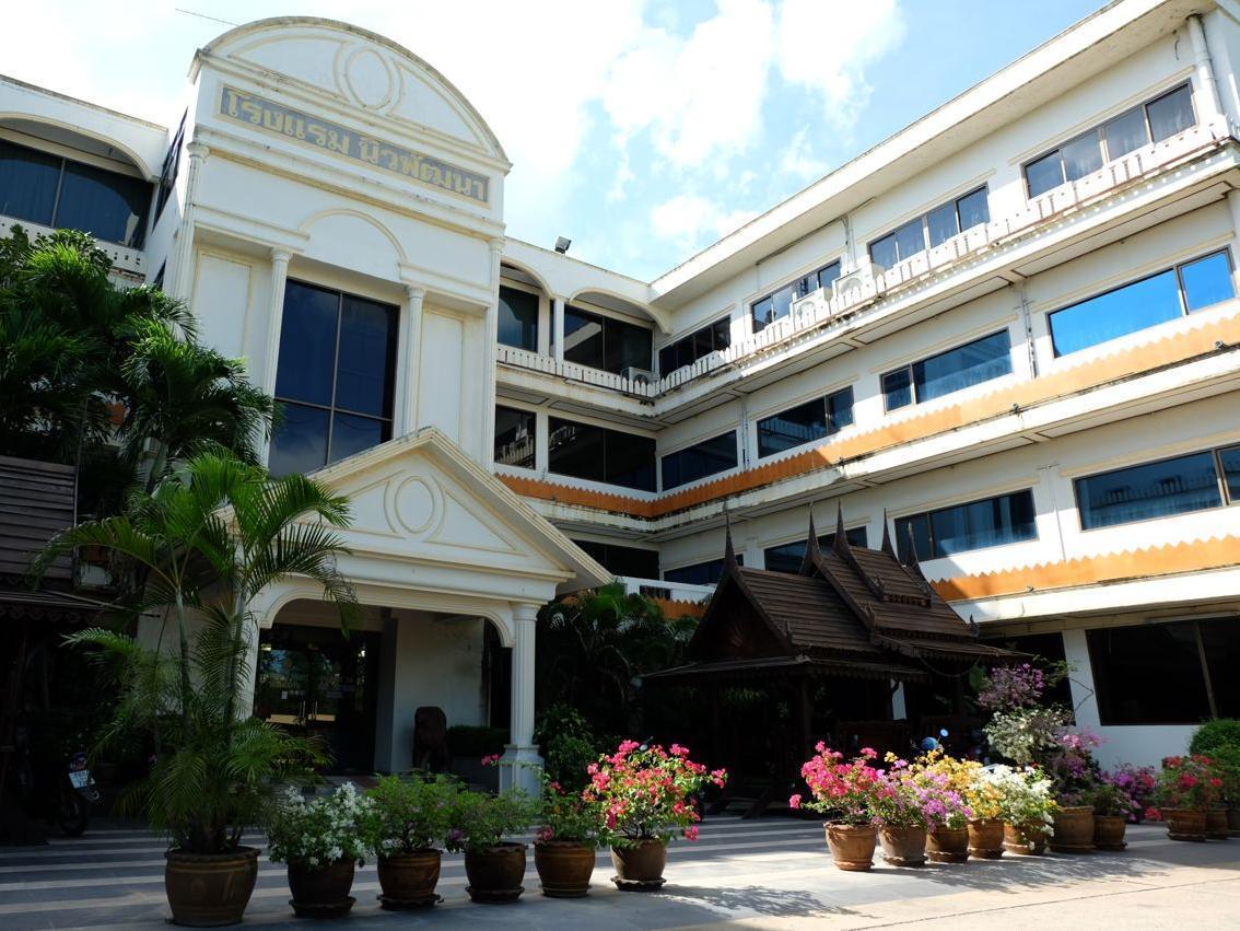 โรงแรมนิวพัฒนา