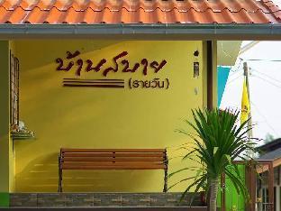バンサバイ レイワン リゾート Bansabai - Raiwan Resort
