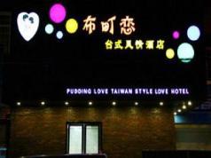 Wuhan Pudding Love Hotel, Wuhan