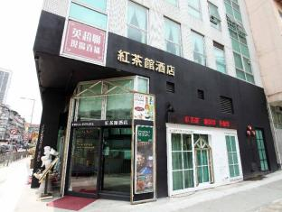 Bridal Tea House Hung Hom Gillies Avenue South Hotel Гонконг - Вход