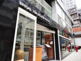 Bridal Tea House Western District Hotel Hong Kong - Tempat Masuk