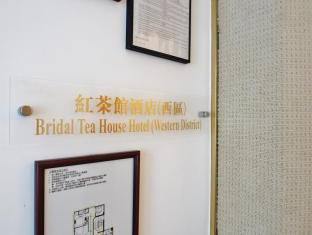 Bridal Tea House Western District Hotel Hong Kong - Interior