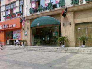 Greentree Inn Henan Shangqiu Sui County Suizhou Avenue Beihu Business Hotel