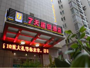 7 Days Inn Zhangjiajie Huilong Road Walking Street Branch