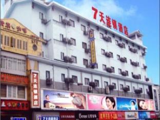 7 Days Inn Zhangjiajie Huilong Road Walking Street Branch Two
